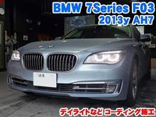 BMW 7シリーズ(F03) デイライトなどコーディング施工