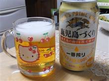 一番絞り47都道府県のビール(No.32 鹿児島)