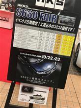 S660 HKS GT100R Package搭載車@SAB柏沼南で同乗試走させてもらいました!