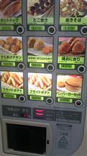 ハンバーガー自販機の今昔!(^o^)/…
