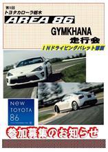 【告知】11/20(日)トヨタカローラ栃木ジムカーナ走行会@DP那須