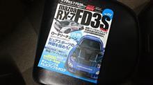 ハイパーREV vol212 FD3S 本日発売
