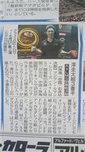 ALMS一夜明け...東京中日スポーツにも掲載【マカオで迎える朝で自分を振返る】