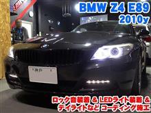 BMW Z4(E89) ロック音装着&LEDナンバー灯ユニット装着&フロントウインカーLED化とコーディング施工