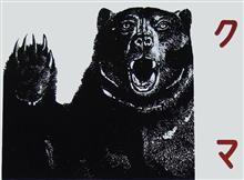 MINI原人の熊出没注意 Achten Sie auf Bären sowie MINIpithecus 2