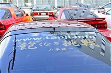 『FC3S/C型サバンナRX-7生誕30周年記念ミーティング開催される』<MZレーシング>/気になるマツダのWeb記事!