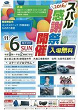 3年ぶり、矢島工場祭に参加します。