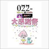 022-×痛セブン大感謝祭の ...