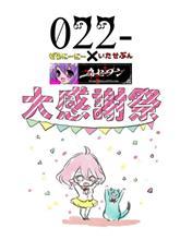 022-×痛セブン大感謝祭のお知らせ!!