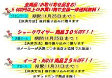恒例の大セール開催!!! ネットショップARROW