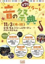 第7回プラーレ♪音の祭典!