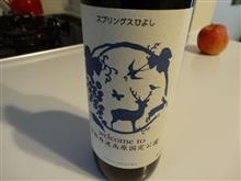 スプリング日吉 丹波ワイン