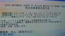 スーパーGT最終戦もてぎチケット購入・・・