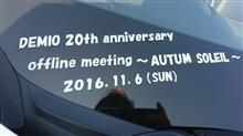 DEMIO 20th anniversary offlinemeeting ~autumn:SOLEIL〜 参戦