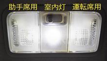 車内灯&ナンバー灯 LED化