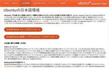 Ubuntu 16.10 日本語 Remix リリース