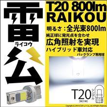 雷公 800lm T20も登場です!