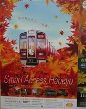 阪急電車に逢いに