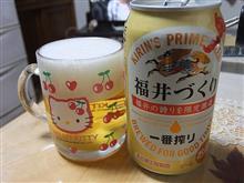 一番絞り47都道府県のビール(No.43 福井)