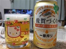 一番絞り47都道府県のビール(No.44 佐賀)
