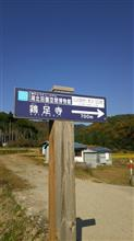 紅葉の名所 鶏足寺