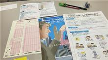 TOEICを受験しました。