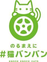 【拡散希望!】♯猫バンバンプロジェクト