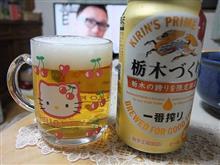 一番絞り47都道府県のビール(No.46 栃木)