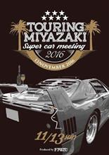 宮崎スーパーカーミーティング 2016