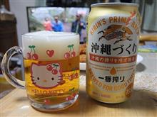 一番絞り47都道府県のビール(No.47 沖縄)