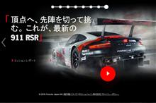 New 911 RSR