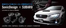 LEVORG(レヴォーグ)・WRX STI S4・XV・IMPREZA(インプレッサ)SPORT G4 専用 「ソニックデザイン SonicPLUS 車種別専用スピーカー」 【通信販売】【取付予約】