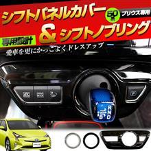 【シェアスタイル】新商品!!プリウス50系専用シフトパネルカバー・シフトノブリングset♪♪ フォトコン参加者も募集中♪♪