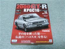 週刊ハコスカGTR Vol.77