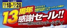 スーパーオートバックス京都WOOWワンダーシティー 周年祭開催中♪