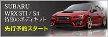 WRX STI/S4 Body Kit先行予約開始
