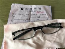老眼鏡無くしたし、買いに行く。