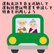 運転免許証の自主返納