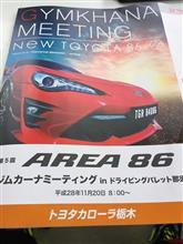 トヨタカローラ栃木ジムカーナ走行会でした