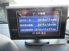 GPSデータ更新(2016年11月度版)