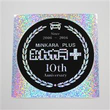 みんカラ+10周年記念ステッカーをプレゼント♪