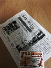 イベント:第16回 関西舞子 in 神戸総合運動公園 P18