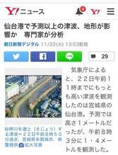 東北人ワシ 地震にビビる