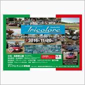 九州トリコローレ 2016  ...