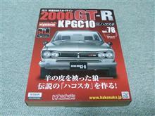 週刊ハコスカGTR Vol.78