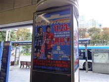 2016明治安田生命J1リーグチャンピオンシップ 準決勝 川崎フロンターレ戦
