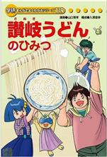 ふざけんなよ〇亀製麺