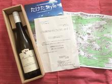 竹田のソフトクリームスタンプラリー 続報