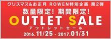 ROWEN OUTLETキャンペーン開催