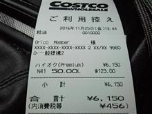 ハイオク123円・・・